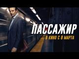ПАССАЖИР | Второй трейлер | В кино с 8 марта