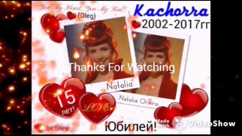 Present for INUSUAL | KACHORRA!/ С Юбилеем сериала Kachorra и муз альбома Turmalina! (Олег Максимович)