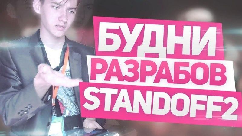 БУДНИ РАЗРАБОТЧИКОВ STANDOFF 2 СТЭНДОФФ 2 !