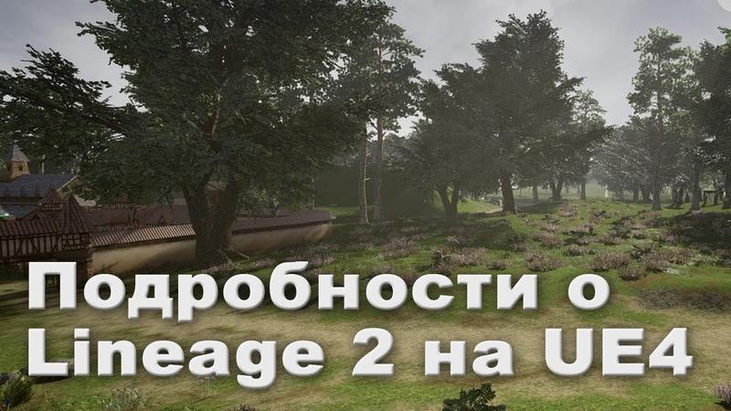 Подробности по UE4 движку для Lineage 2. Ответы от разработчиков