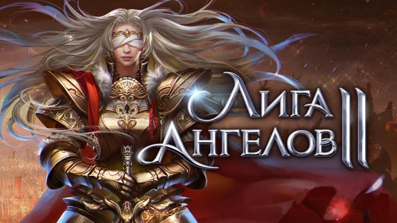 Лига Ангелов — официальный трейлер на русском языке
