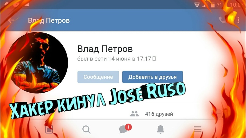 Xakep кинул Jose Ruso Переписка Jose Ruso