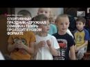 Дружная семейка Олимпийский резерв Садик