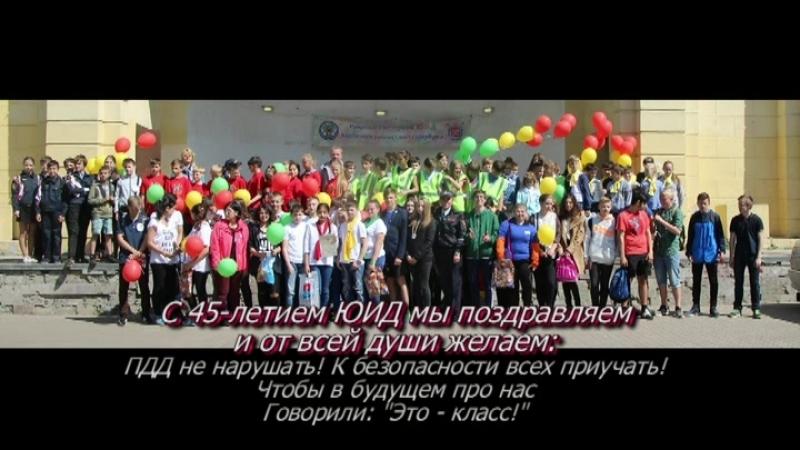 Поздравление с 45-летием ЮИД - РОЦ по БДД Кировского района Санкт-Петербурга