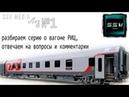 Vlog SsVMedia 1 Разбираем серию о вагоне РИЦ Отвечаем на комментарии