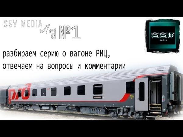 Vlog SsVMedia 1, Разбираем серию о вагоне РИЦ. Отвечаем на комментарии