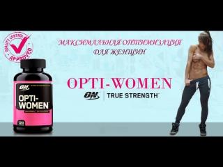 Optimum Nutrition, Opti - Women