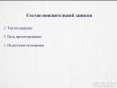 Дизайн и оформление. интерьера. Пояснительная записка и ведомость материалов. (Елена Жукова)