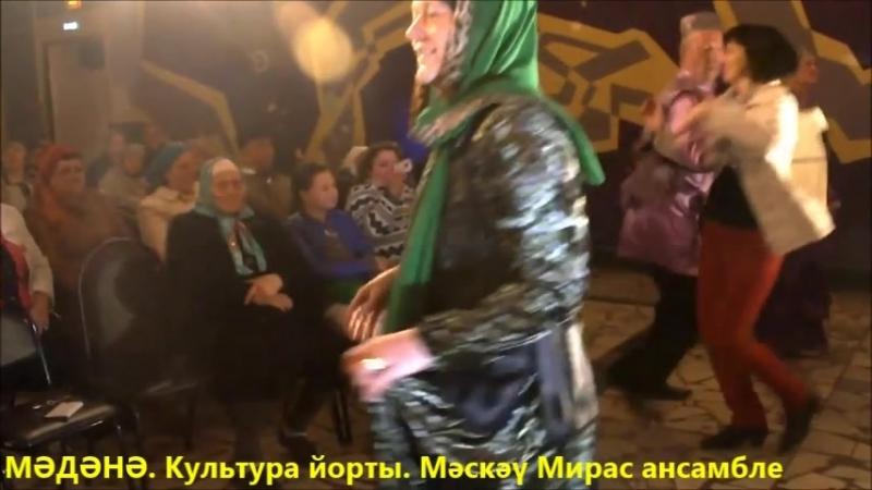 МӘДӘНӘ. Культура йорты. Мәскәү Мирас ансамбле