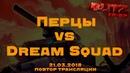 Перцы vs Dream Squad Блиц N 6 ХР/ВР, CTF Барда 21.3.2018