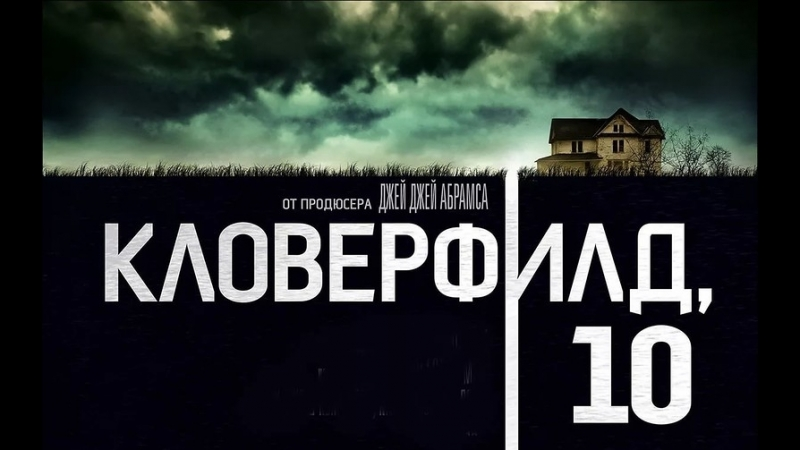 Кловерфилд 10 10 Cloverfield Lane 2016