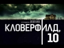 Кловерфилд, 10 / 10 Cloverfield Lane 2016