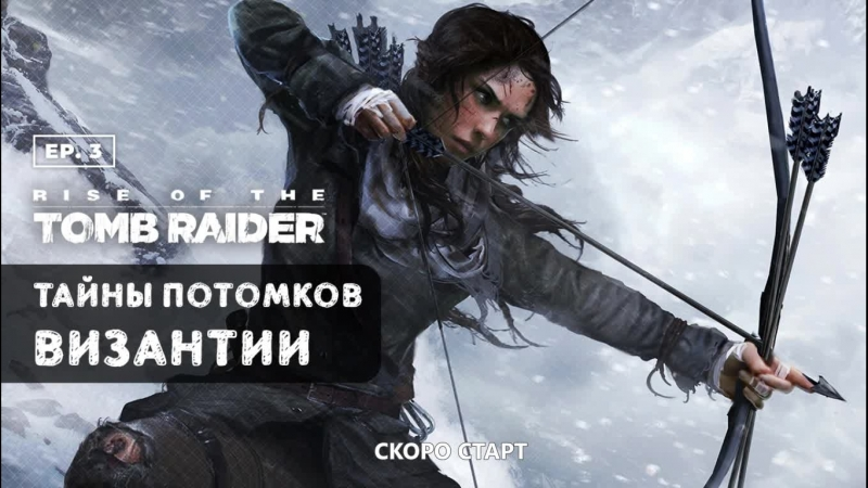 Ламповые игоры: Rise of the Tomb Raider №3 ТАЙНЫ ПОТОМКОВ ВИЗАНТИИ