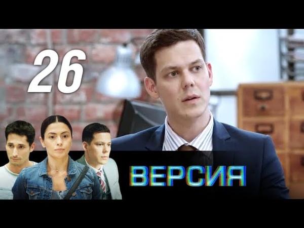 Версия. Продано. 26 серия (2018). Детектив @ Русские сериалы