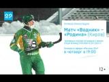 Прямая трансляция матча «Водник» – «Родина»