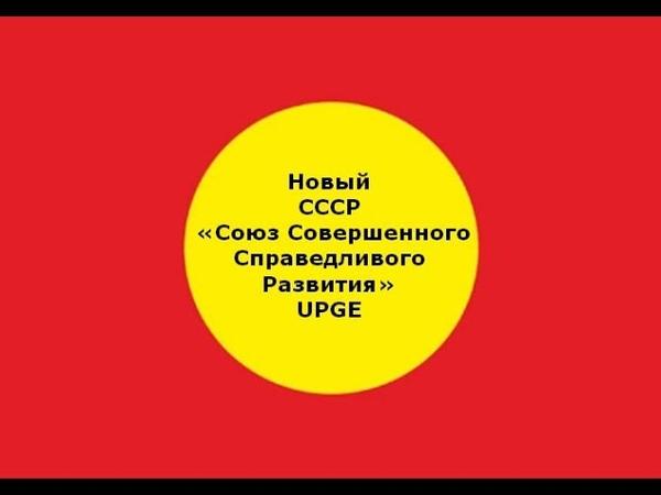 ИСКР Новый СССР Союз Совершенного Справедливого Развития UPGE