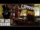 The Last DeadEnd ► СТРАННАЯ ИГРА Прохождение на русском №1