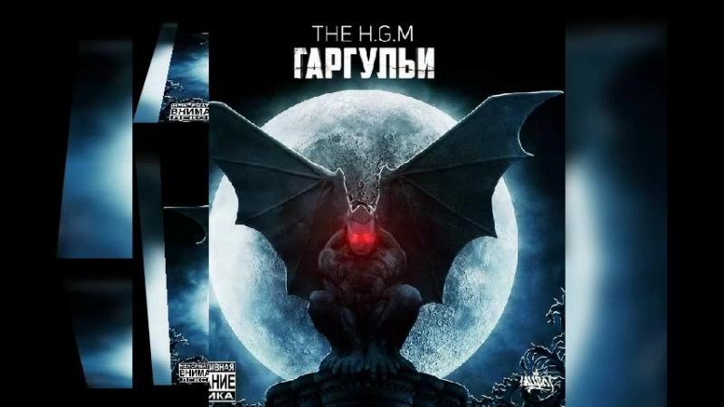 The H.G.M - Гаргульи (2017)