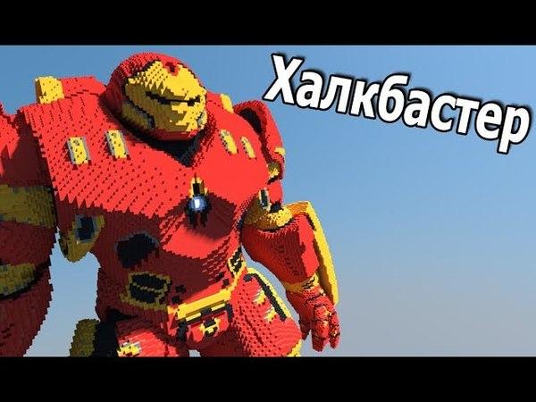 ХАЛКБАСТЕР (HulkBuster) Костюм ТОНИ СТАРКА в МАЙНКРАФТ!