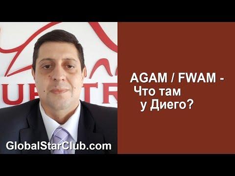 Трансляция AGAMFWAM - Что там у Диего