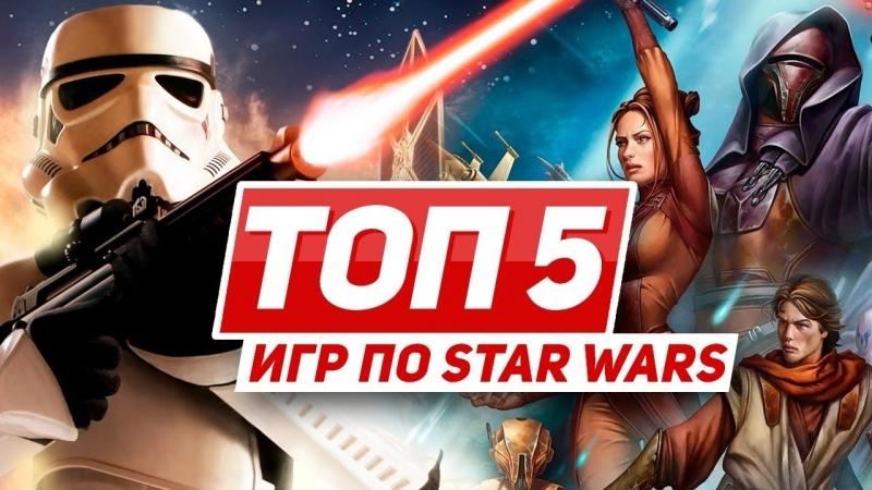 [IGM] ТОП 5 игр во вселенной Star Wars