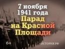 Сегодня День воинской славы России. 7 ноября 1941 года во время Битвы за Москву парадом по Красной площади прошли войска, отправ
