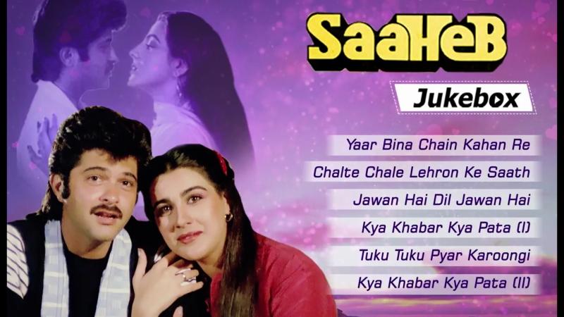 Saaheb Songs 1985 Anil Kapoor Amrita Singh Bappi Lahiri Hits