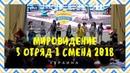 5 отряд Украина   Мировидение 1 смена 2018