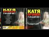 Сборник Катя Огонек Горький мед 2006