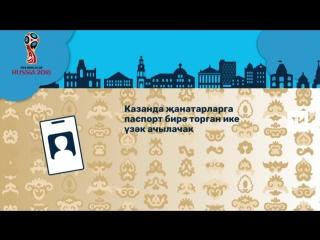 Казанда җанатарларга паспорт бирә торган ике үзәк ачылачак