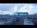 Вести-Москва (Эфир от 06.02.2011 г. в 14:20)