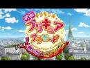 Kirakira Precure A La Mode The Movie - NCOP [BD]