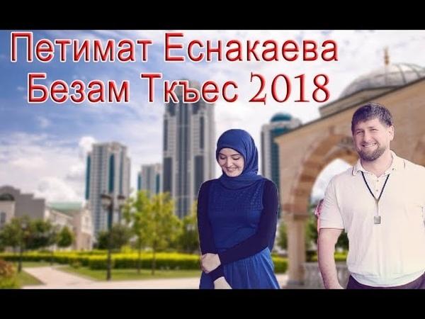 Петимат Еснакаева😍😍 Безам Ткъес 😍⚡️🌩 ЧЕЧЕНСКИЕ ПЕСНИ 2018