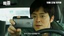 Korean Movie 특종: 량첸살인기 (The Exclusive: Beat the Devil's Tattoo, 2015) 30초 예고편 (30s Trailer)