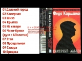 Федя Карманов Камерный альбом 1997