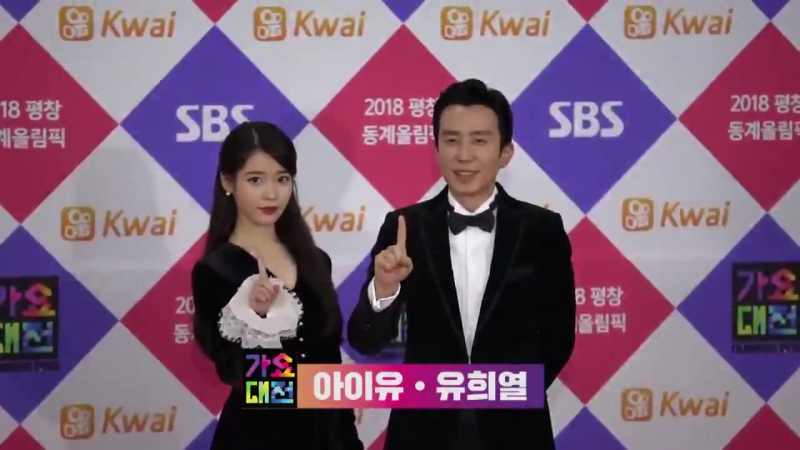 [EVENT] 171225 @ IU и Ю Хиёль - SBS Gayo Daejun Red Carpet