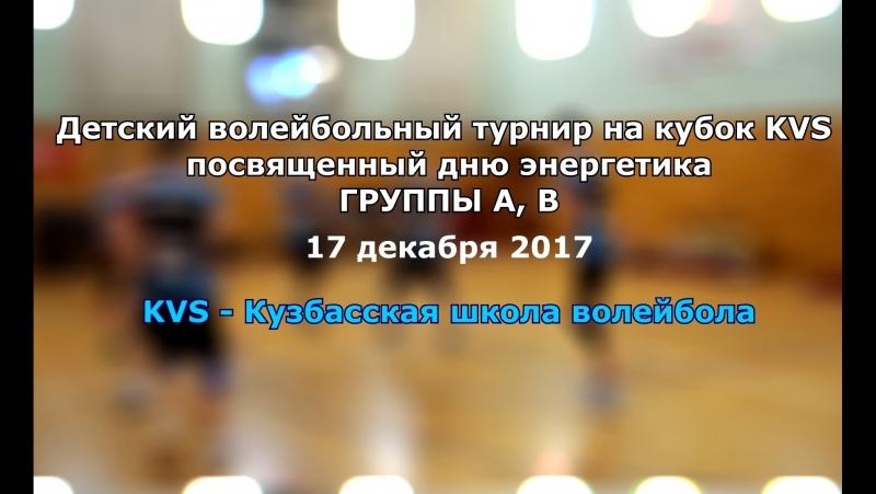 Детский волейбольный турнир на Кубок KVS посвященный дню энергетика ГРУППЫ А, В