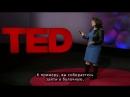 TED. Лиза Фельдман Барретт. Вы не во власти ваших эмоций — ваш мозг создаёт их.