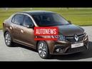 Обновлённые Renault Logan и Sandero в России