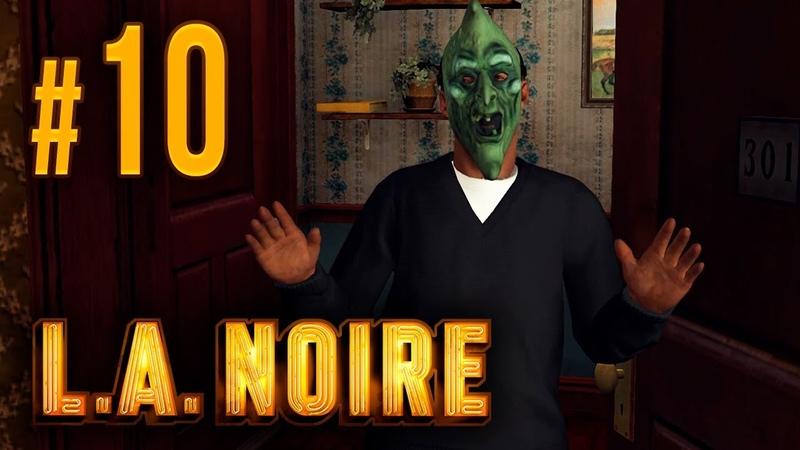 L.A. Noire   10 УБИЙЦА ПОЙМАН