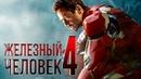 Железный человек 4 Обзор / Трейлер 3 на русском