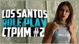 LOS SANTOS RP СЕРВЕР В GTA 5 - УЛИЧНЫЕ ГАНГСТЕРЫ (СТРИМ #2)