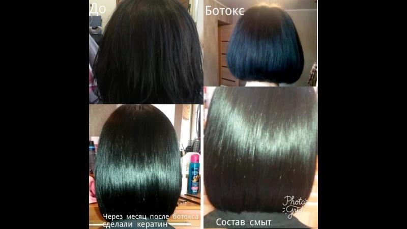Кератиновое выпрямление через месяц после лечения волос ботоксом