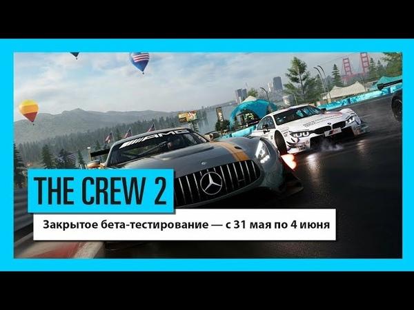 THE CREW 2 Добро пожаловать в Мотонацию трейлер Ubisoft