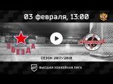 «Звезда» Чехов - «Челмет» Челябинск