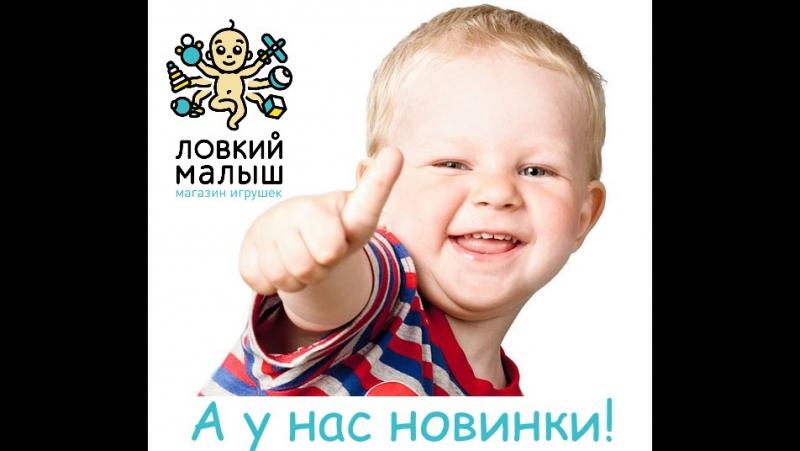 Новинки в Ловком малыше!