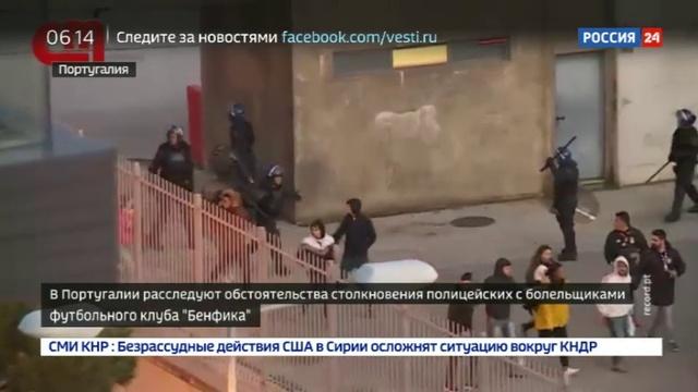 Новости на Россия 24 Шестеро полицейских пострадали в ходе столкновений с фанатами Бенфики