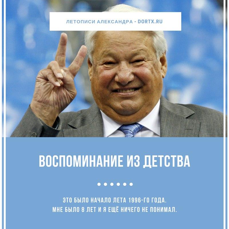 Воспоминание о Ельцине - я вне политики