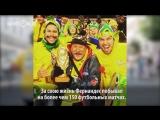 Сыновья легендарного фаната из Бразилии «Гаучо де Копа» приехали в Казань