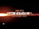 Миссия невыполнима Последствия / Mission Impossible - Fallout- фичуретка Команда